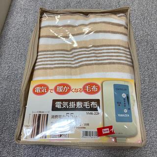 ヤマゼン(山善)の新品✨電気毛布 今期の物(電気毛布)