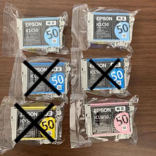 エプソン(EPSON)のEPSON IC6CL50 3点セット(その他)
