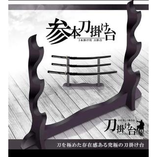 模造刀 刀掛け3段 鬼滅の刃刀置き(武具)