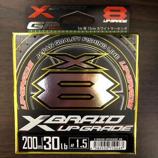 YGK アップグレード X8 1.5号 30lb 200m(釣り糸/ライン)