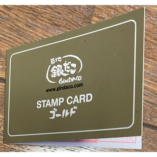 銀だこ ゴールドカード スタンプ満タン(フード/ドリンク券)