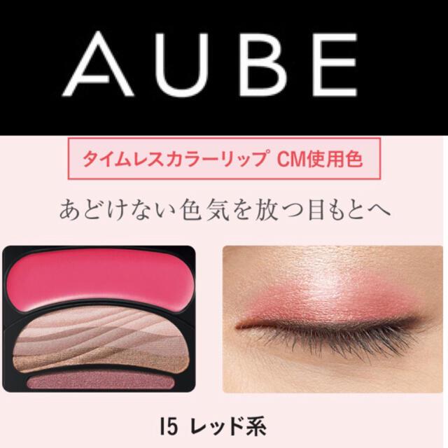 AUBE couture(オーブクチュール)のソフィーナ オーブ ブラシひと塗りシャドウN 15 レッド系(4.5g) コスメ/美容のベースメイク/化粧品(アイシャドウ)の商品写真