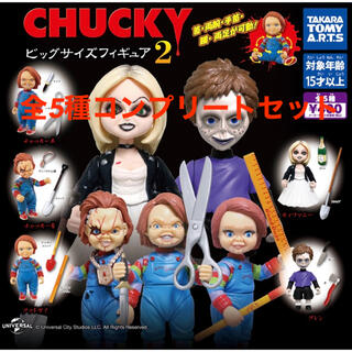 タカラトミーアーツ(T-ARTS)のCHUCKY ビッグサイズフィギュア2  全5種コンプリートセット(SF/ファンタジー/ホラー)