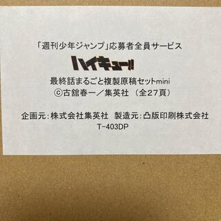 シュウエイシャ(集英社)のハイキュー 33・34合併号 複製原稿セットmini(イラスト集/原画集)