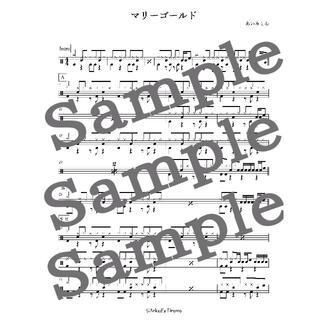 マリーゴールド(あいみょん)ドラム 楽譜 譜面 スコア(ポピュラー)
