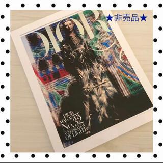 クリスチャンディオール(Christian Dior)の非売品★ DIOR MAGAZINE ディオール マガジン  Vo.32(ファッション)