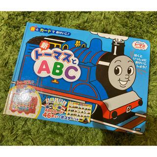 ショウガクカン(小学館)の【知育】トーマス と ABC(知育玩具)