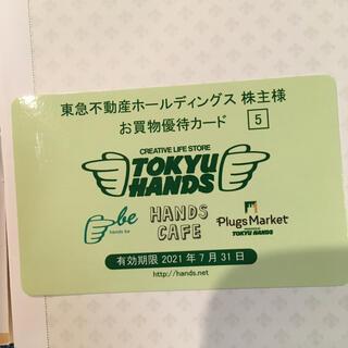 東急ハンズ 株主 お買物 優待カード 5% 割引券(ショッピング)
