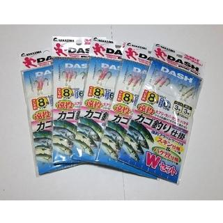 【新品】DASH 遠投 カゴ サビキ 仕掛け 8号 3本針2組 5枚セット(釣り糸/ライン)