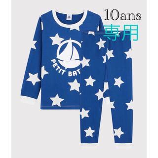 プチバトー(PETIT BATEAU)の専用  おまとめ  新品 プチバトー  10ans  12ans  パジャマ(パジャマ)