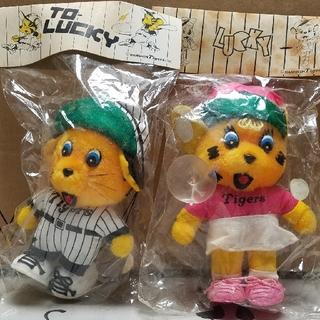 ハンシンタイガース(阪神タイガース)のトラッキー&ラッキー(キャラクターグッズ)