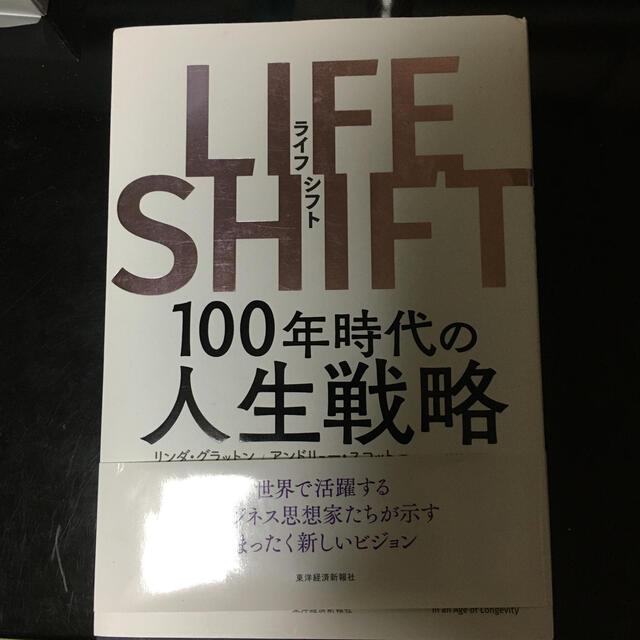 LIFE SHIFT 100年時代の人生戦略 エンタメ/ホビーの本(その他)の商品写真