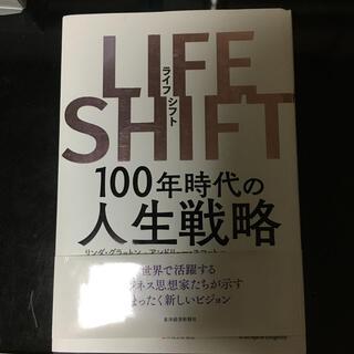 LIFE SHIFT 100年時代の人生戦略(その他)