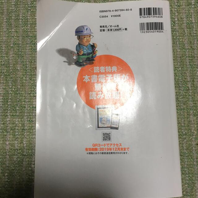 ぜんぶ絵で見て覚える第2種電気工事士筆記試験すい~っと合格 2019年版 エンタメ/ホビーの本(科学/技術)の商品写真