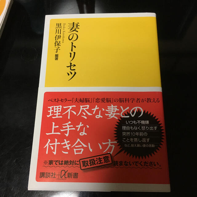 妻のトリセツ エンタメ/ホビーの本(文学/小説)の商品写真