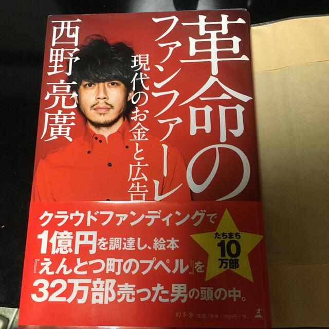 革命のファンファーレ 現代のお金と広告 エンタメ/ホビーの本(その他)の商品写真