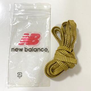 ニューバランス(New Balance)の靴紐 New Balance  新品(その他)