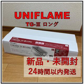 ユニフレーム(UNIFLAME)の【anon様専用】ユニフレーム ユニセラ TG-Ⅲ ロング(ストーブ/コンロ)