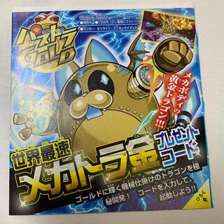 コロコロコミック  パズドラ GOLD 限定  メカトラ金  トラゴン  2月号(その他)