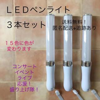 新品 LEDペンライト キンブレ アイドル 応援 ライブ コンサート  (声優/アニメ)