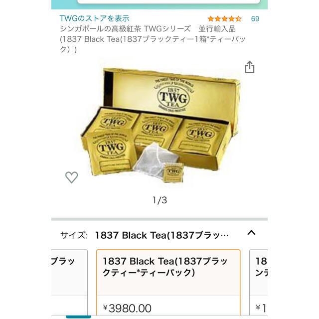売り切り早いもの勝ち‼️シンガポール高級紅茶 1837TWG TEA 食品/飲料/酒の飲料(茶)の商品写真