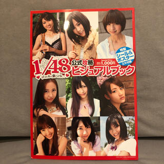 エーケービーフォーティーエイト(AKB48)のAKB1/48アイドルと恋したら…公式攻略ビジュアルブック(音楽/芸能)