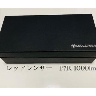 レッドレンザー(LEDLENSER)のLEDLENSER P7R レッドレンザー【新品、未使用】1000lm❗️(ライト/ランタン)