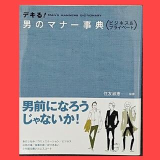男のマナ-事典(その他)