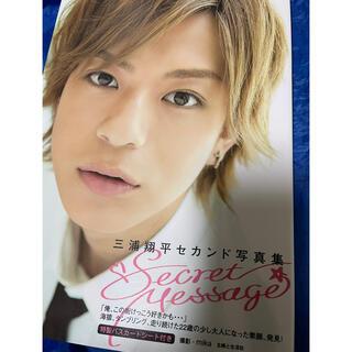 シュフトセイカツシャ(主婦と生活社)のSecret Message : 三浦翔平セカンド写真集(男性タレント)
