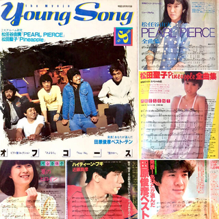 シュウエイシャ(集英社)の明星1982年8月号付録 Young Song 松田聖子 ほか(音楽/芸能)