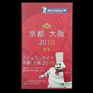 ミシュランガイド 京都・大阪 2010(料理/グルメ)