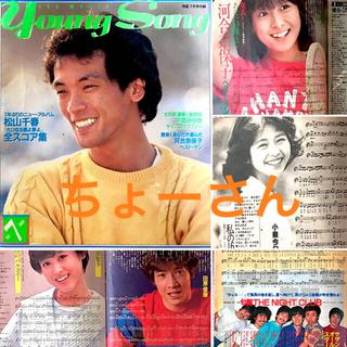 シュウエイシャ(集英社)の明星1982年7月号付録 Young Song 河合奈保子 ほか(音楽/芸能)