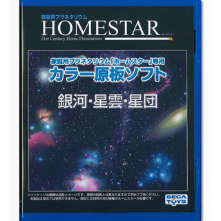 セガ(SEGA)のセガトイズ HOMESTAR ホームスター 原板ソフト 「銀河・星雲・星団」(プロジェクター)