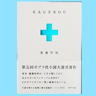 齋藤智裕 / KAGEROU(その他)