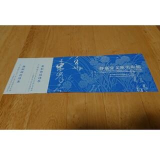 ミツビシ(三菱)の静嘉堂文庫美術館の無料招待券(美術館/博物館)