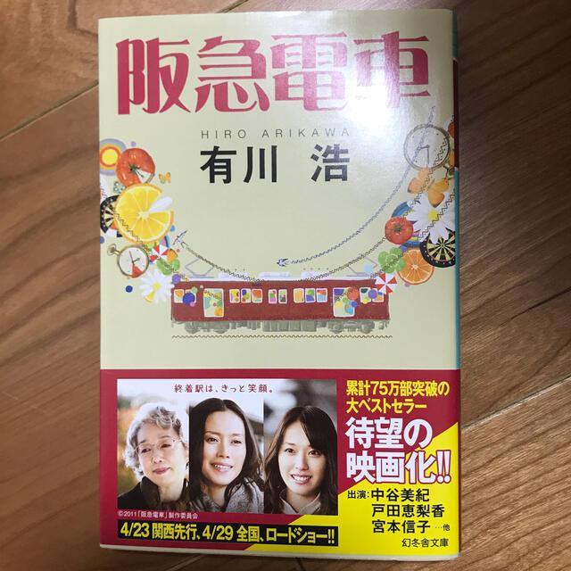 小説 阪急 電車 物語になった阪急電鉄とは? 映画『阪急電車』~阪急電鉄 特設サイト~
