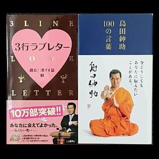 島田紳助100の言葉 3行ラブレター 2冊セット(アート/エンタメ)