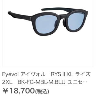 Eyevol サングラス アイヴォル bk-fg-mbl-m.blu
