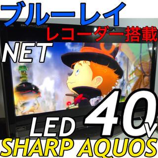 アクオス(AQUOS)の【ブルーレイレコーダー内蔵】40型 シャープ 液晶テレビ SHARPアクオス(テレビ)