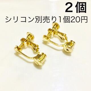 イヤリングコンバーター ネジバネ式 2個(各種パーツ)
