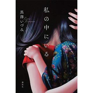 私の中にいる★黒澤いづみ(文学/小説)