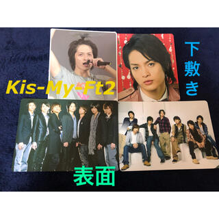 キスマイフットツー(Kis-My-Ft2)のKis-My-Ft2  下敷き4枚セット(その他)
