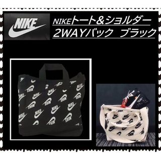 ナイキ(NIKE)のNIKE 2way ブラック ショルダーバッグ トートバッグ ロゴ ナイキ(ショルダーバッグ)