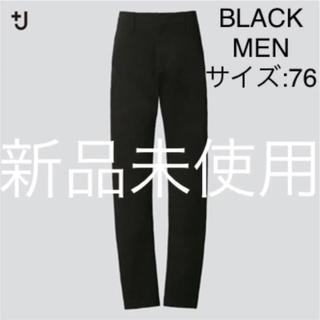 ジルサンダー(Jil Sander)の【新品】UNIQLO+J(プラスジェイ)チノパンツ【BLACK:MEN 76】(チノパン)