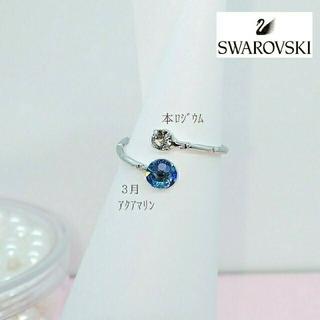 スワロフスキー(SWAROVSKI)の高品質【スワロフスキー】誕生石カラー リング K16GP/本ロジウム Fサイズ(リング)