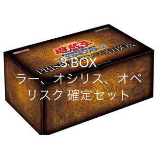 ユウギオウ(遊戯王)の三幻神確定 遊戯王 プリズマティック ゴッド ボックス GOD BOX(Box/デッキ/パック)