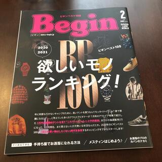 Begin (ビギン) 2021年 02月号(その他)