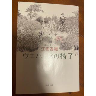ウエハースの椅子(文学/小説)