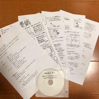 アムウェイ(Amway)の有馬七重CAの2007年の鍋デモ DVDです。(住まい/暮らし/子育て)
