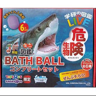 ガッケン(学研)の学研の図鑑LIVE 入浴剤 バスボール コンプリートセット (全6種そろいます)(入浴剤/バスソルト)